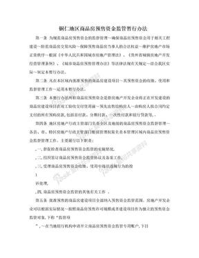 铜仁地区商品房预售资金监管暂行办法.doc