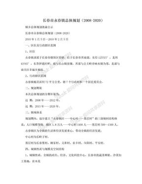 长春市永春镇总体规划(2008-2020).doc