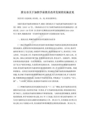 淮安市关于加快学前教育改革发展的实施意见.doc