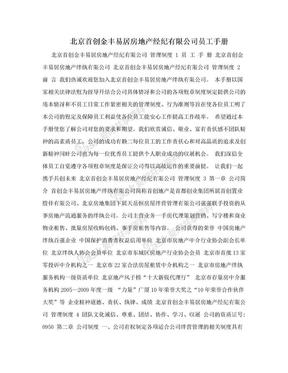 北京首创金丰易居房地产经纪有限公司员工手册.doc
