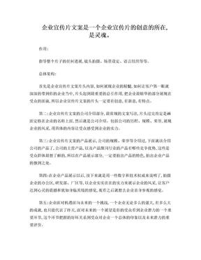 企业宣传片文案.doc