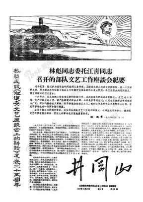 《井冈山》1967.5.pdf