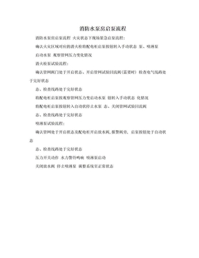 消防水泵房启泵流程.doc