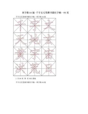 米字格A4版-千字文毛笔楷书描红字帖—84页.doc