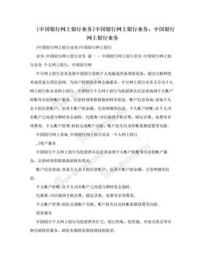 [中国银行网上银行业务]中国银行网上银行业务:中国银行网上银行业务.doc