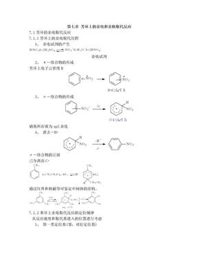 第七章 芳环上的亲电和亲核取代反应[1].doc
