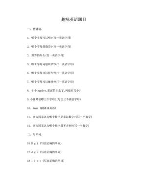 小学趣味英语题及答案.doc
