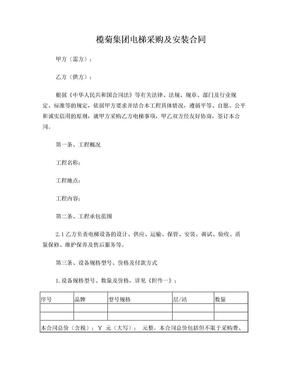 电梯采购及安装合同  示范文本.doc