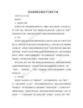 国家强制检定服务平台操作手册.doc