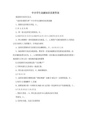中小学生金融知识竞赛答案.doc