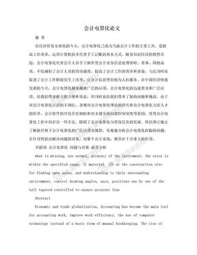 会计电算化论文.doc