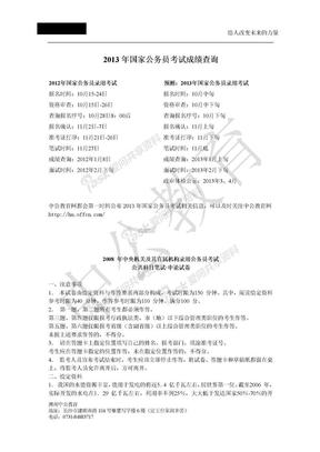 2013年国家公务员考试成绩查询.doc