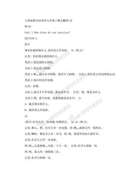 人教版新目标英语八年级上课文翻译(含听力).doc