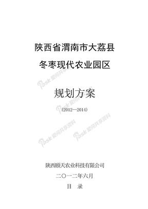 大荔冬枣现代农业园区.doc
