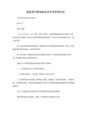 建设项目职业病危害分类管理办法.doc
