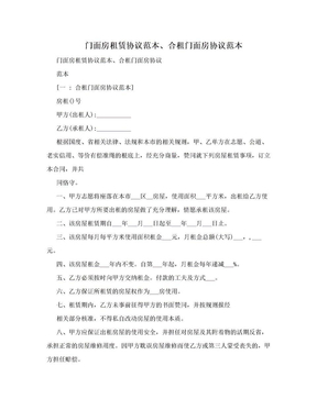 门面房租赁协议范本、合租门面房协议范本.doc