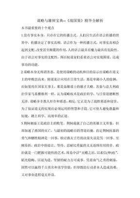 《战国策》精华全解析.doc