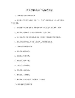 职业学校教师行为规范.doc