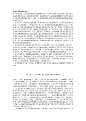 加强党性修养心得体会.doc