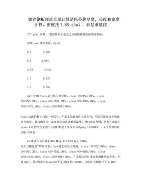 石油化工建设工程项目交工技术文件规定.doc