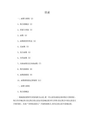 高等数学(电子版).doc