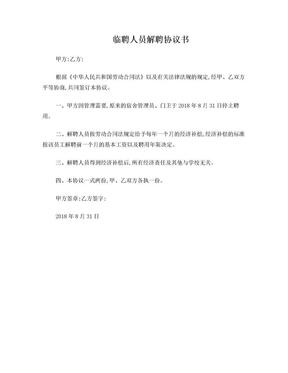 临聘人员解聘协议书.doc