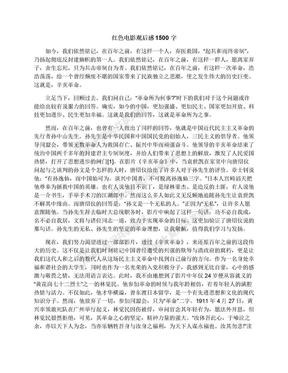 红色电影观后感1500字.docx