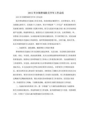 2015年乡镇禁毒防艾半年工作总结.doc
