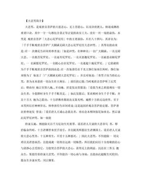 [定稿]《大悲咒》全文注音.doc