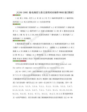 JGJ46-2005 临电规范与条文说明对应袖珍WORD版[教材].doc
