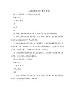 入党志愿书空白表格下载.doc