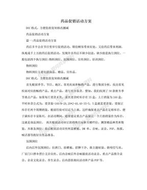 药品促销活动方案.doc