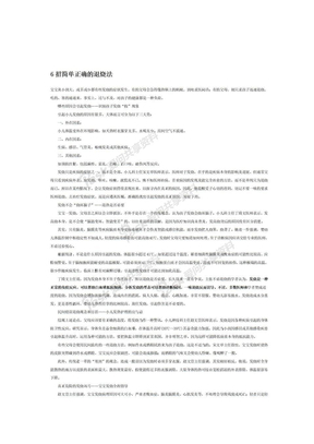 6招简单正确的退烧法.doc