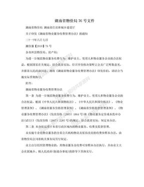 湖南省物价局76号文件.doc