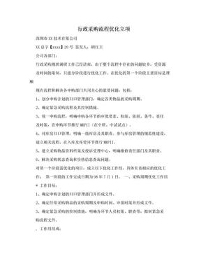 行政采购流程优化立项.doc