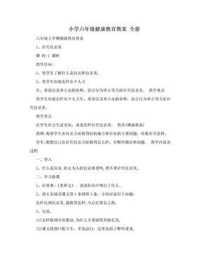 小学六年级健康教育教案 全册.doc