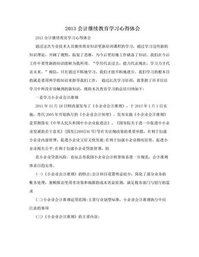 2013会计继续教育学习心得体会.doc