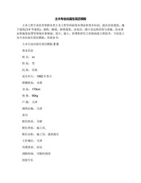 土木专业应届生简历模板.docx