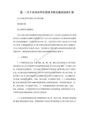 事业单位绩效考核工作总结.doc