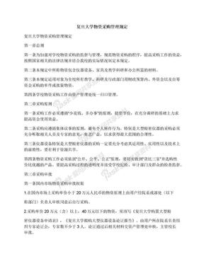 复旦大学物资采购管理规定.docx