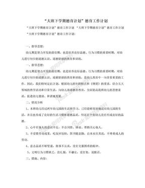 """""""大班下学期德育计划""""德育工作计划.doc"""