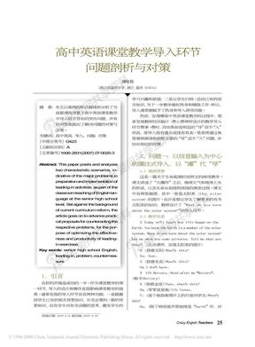 高中英语课堂教学导入环节问题剖析与对策.pdf