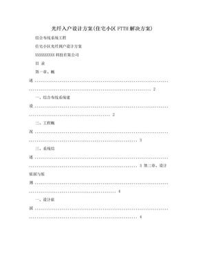 光纤入户设计方案(住宅小区FTTH解决方案).doc