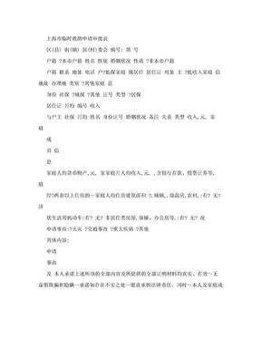 上海市臨時救助申請審批表.doc