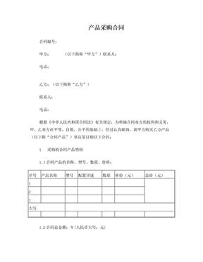 合同样本-产品采购合同.doc