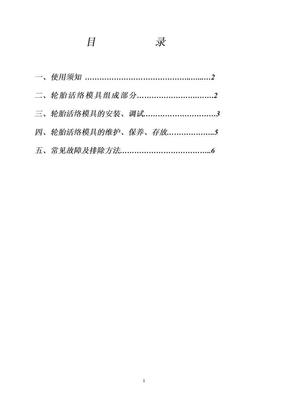 活络模具使用说明书.doc