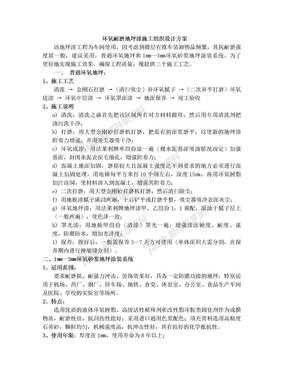 地坪漆施工组织设计方案.doc