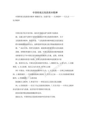 中国传统文化的基本精神.doc
