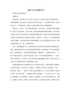 煤矿安全事故检讨书.doc