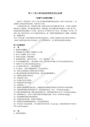 职工工伤与职业病致残程度鉴定标准【GB-T 16180-2006】.doc